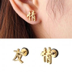 1 PC of YouQing Chinese Characters Friendship Ear Stud Titanium Steel Women Men Earrings